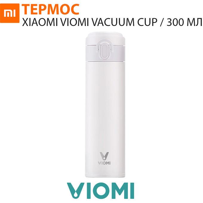 Термос Xiaomi Viomi Stainless Vacuum Cup / 300 мл