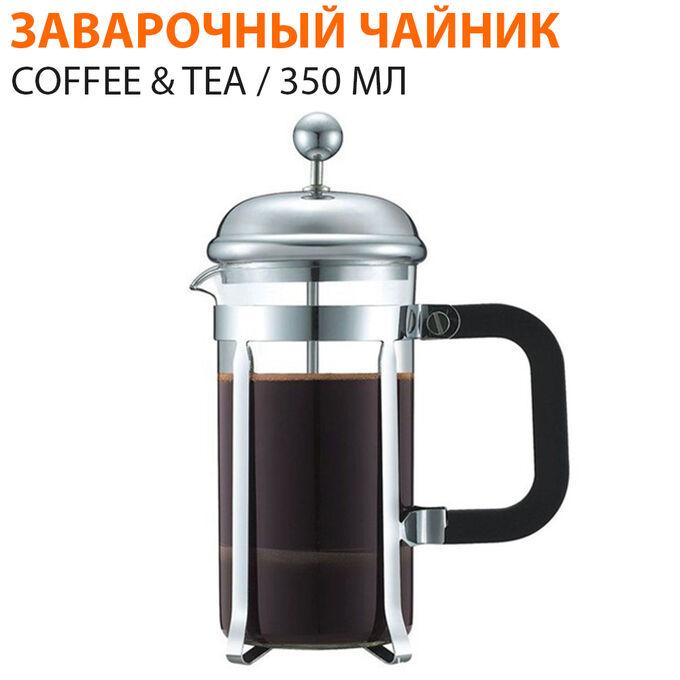Заварочный чайник Coffee & Tea / 350 мл