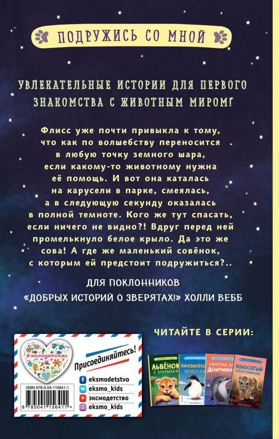 Дэлахэй Р. Храбрый совёнок (выпуск 5)