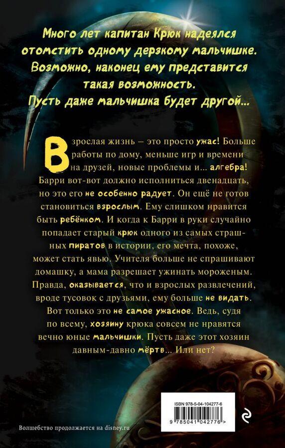 Стрэндж В. Проклятие пиратского крюка (выпуск 3)
