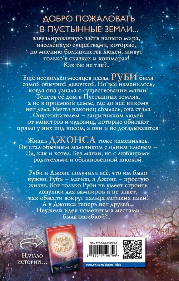 Воллис Д. Тайна Чёрного амулета (#2)