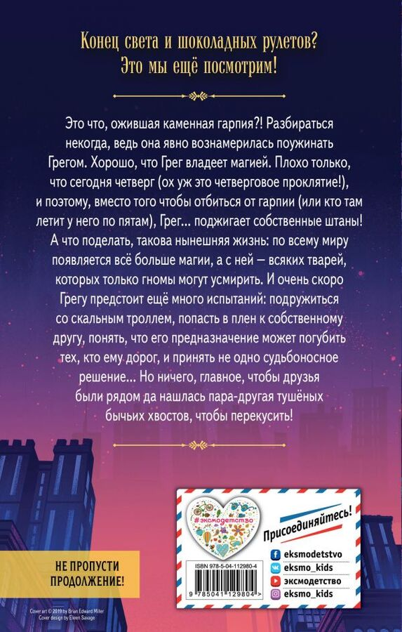 Райландер К. Дар скального тролля (#2)
