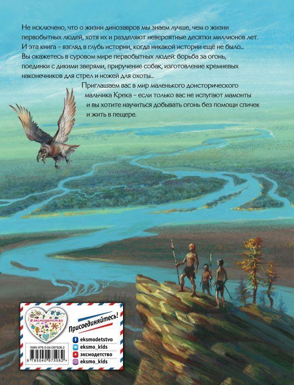 Д'Эрвильи Э. Приключения доисторического мальчика (ил. В. Канивца)
