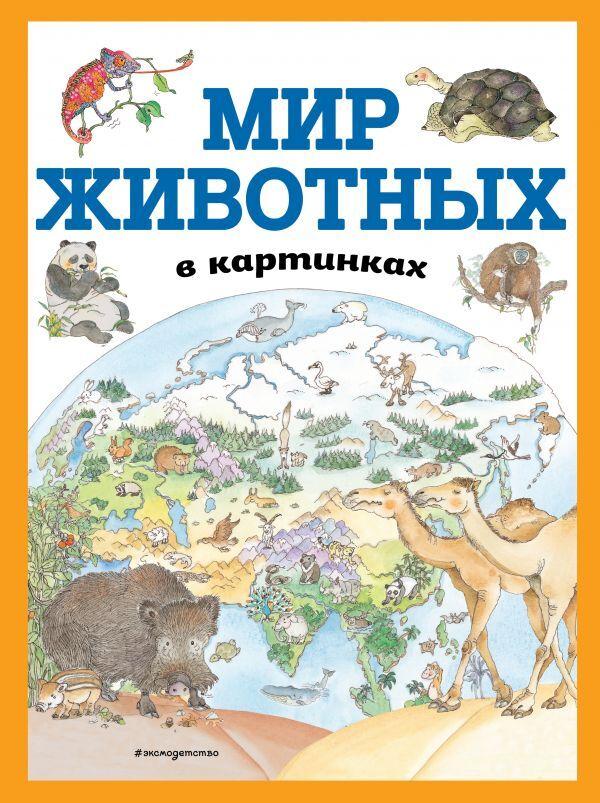 Мир животных в картинках (ил. Даниэлы Де Лука)