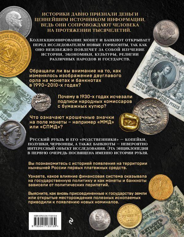 Ларин-Подольский И.А. Монеты и банкноты России. История отечественной денежной системы в удивительных фактах