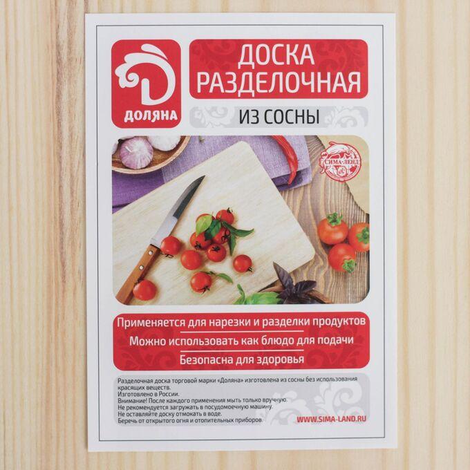 Доска разделочная Доляна «Декор», сосна, 40?20?1,8 см