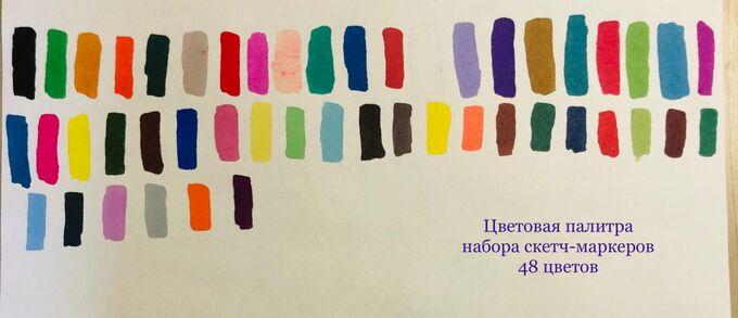 *АКЦИЯ НЕДЕЛИ* Набор двухсторонних скетч-фломастеров 48цветов