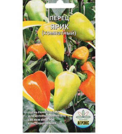Семена Перец сладкий Ярик (комнатный)