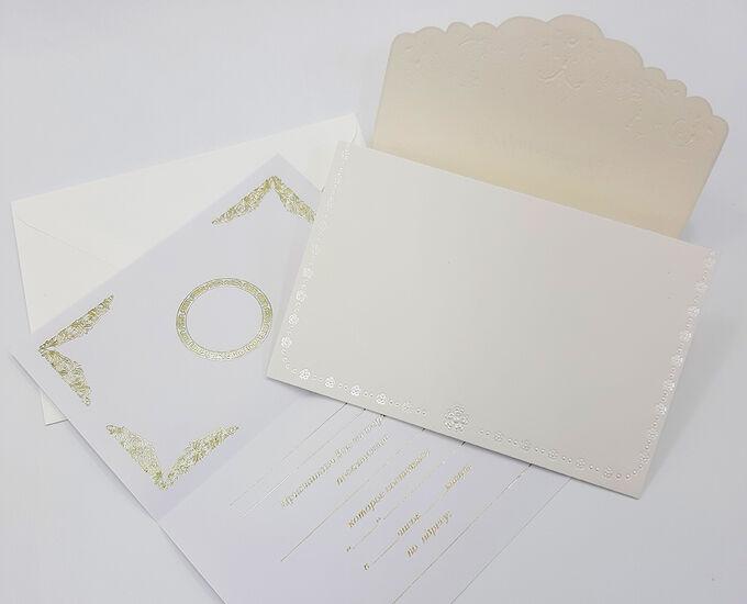 Приглашение с конвертом и вкладышем