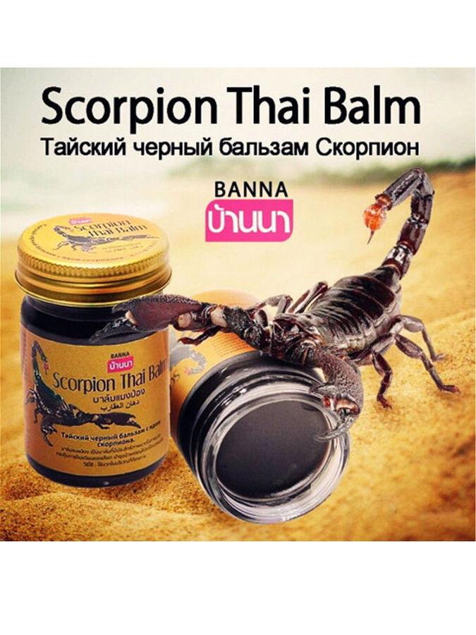 Черный тайский бальзам BANNA С ядом скорпиона