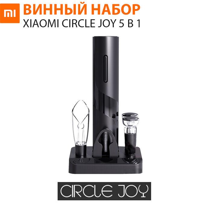 Винный набор Xiaomi Circle Joy 5 в 1