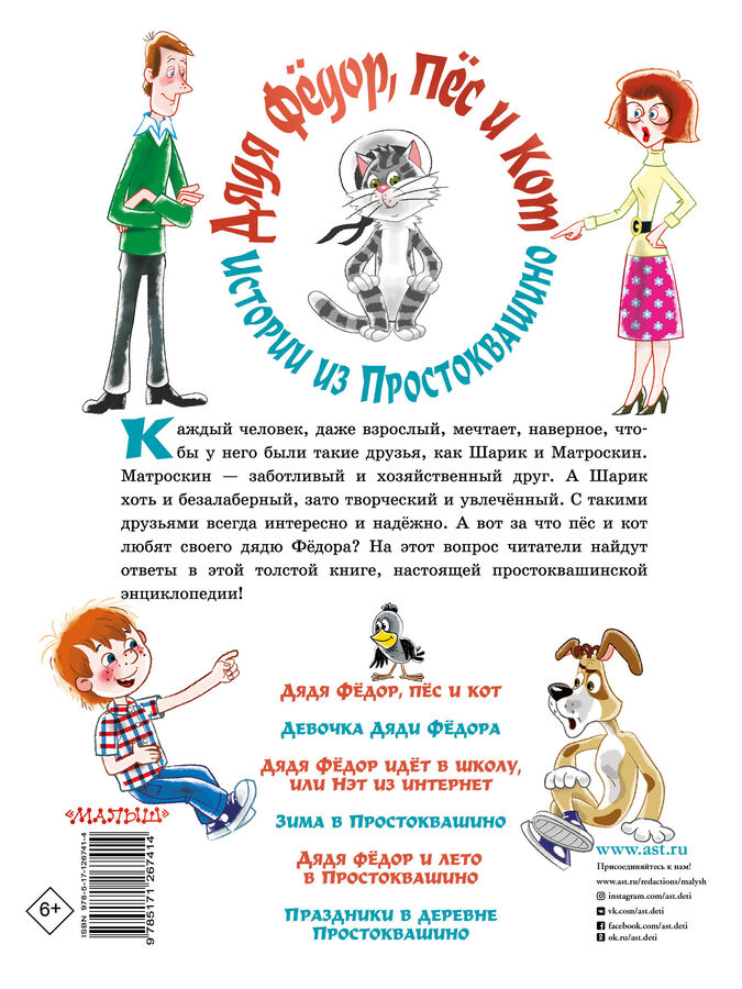 Успенский Э.Н. Дядя Фёдор, пёс и кот. Истории из Простоквашино