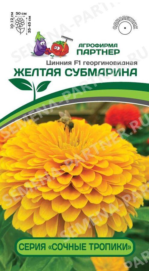 Семена ЦИННИЯ F1 Желтая субмарина ^(4ШТ) 2-НОЙ ПАК