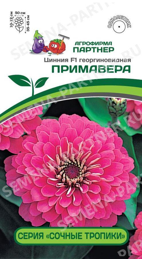 Семена ЦИННИЯ F1 Примавера ^(4ШТ) 2-НОЙ ПАК