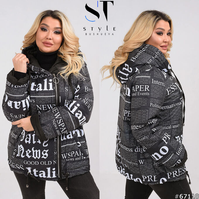 Куртка 67110