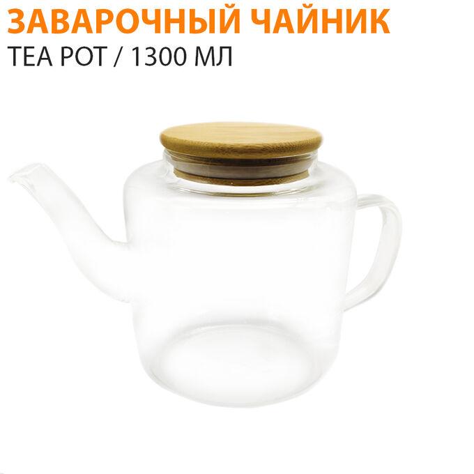 Заварочный чайник Tea Pot / 1300 мл