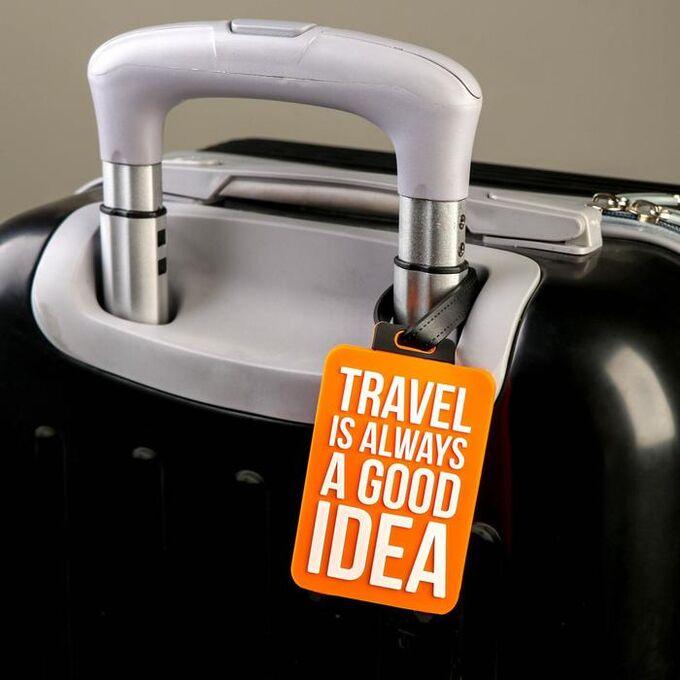 Бирка для чемодана «Чемодан»