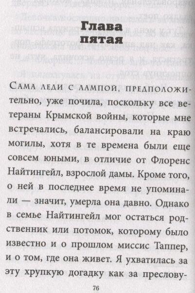 Спрингер Н. Энола Холмс и Леди с Лампой (#5)