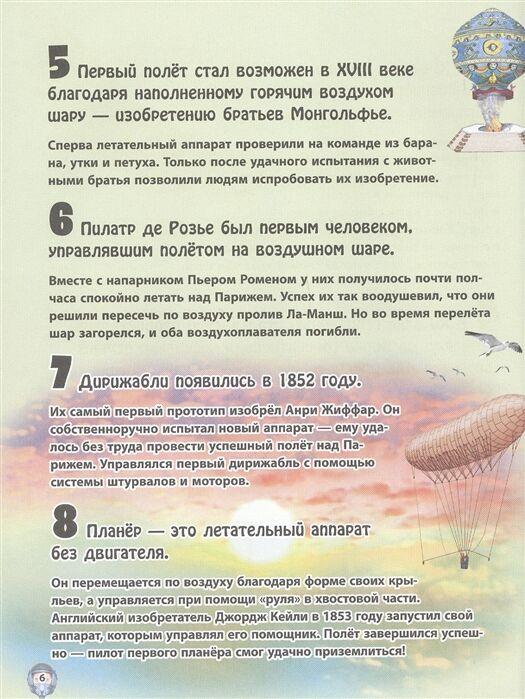 Мария Дж. Гомес Самолёты