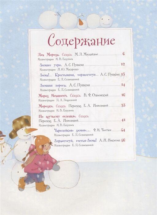Здравствуй, гостья зима! Русские стихи и сказки