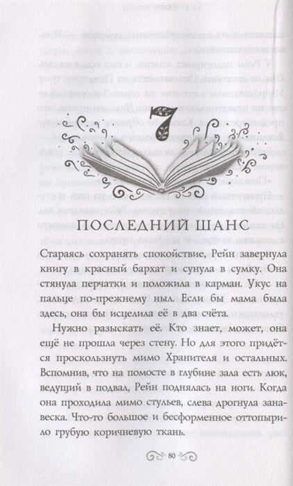 Пайк Д. Последняя чародейка