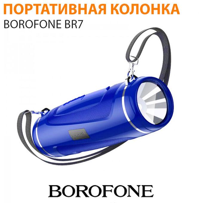 Портативная колонка с фонариком Borofone BR7