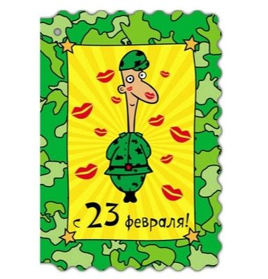Открытка  Мини открытка С 23 февраля 5-01-0023
