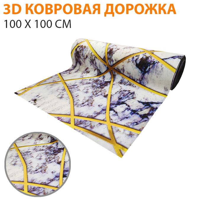 3D ковровая дорожка / Ширина 100 см