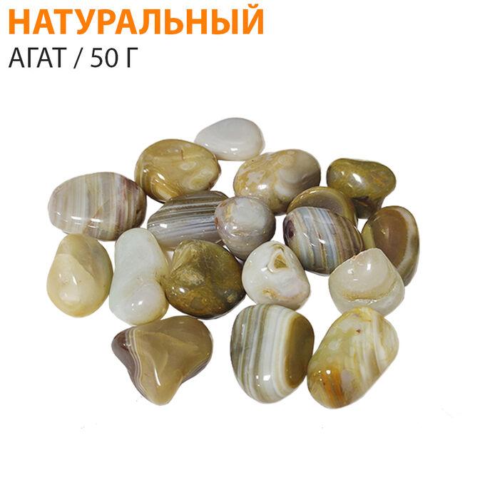Натуральный Агат / 1 упаковка 50 г
