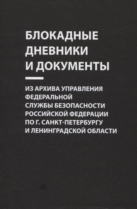 Блокадные дневники и документы: Из архива Управления Федеральной службы безопасности Российской Федерации по г. Санкт-Петербургу и Ленинградской облас