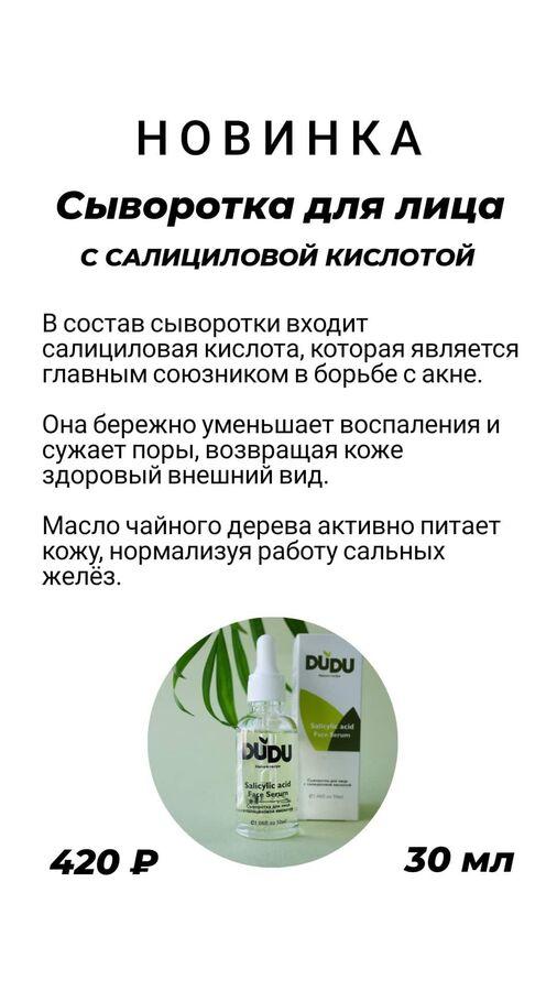 Сыворотка для лица с салициловой кислотой