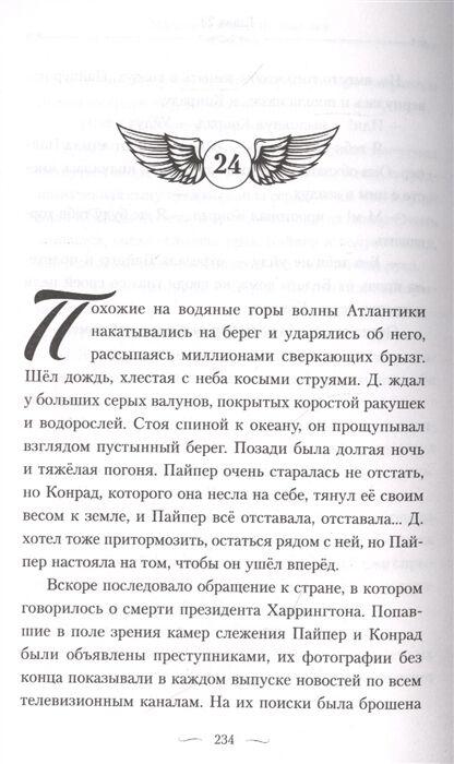 Форестер В. Мальчик, который знал всё (#2)