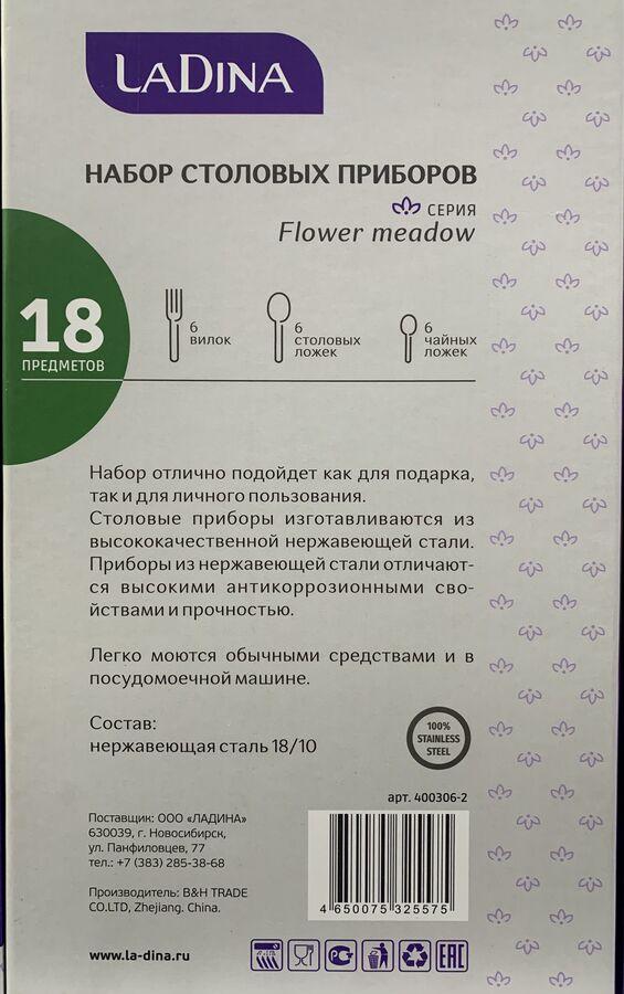 Набор столовых приборов Flower meadow 18 предметов