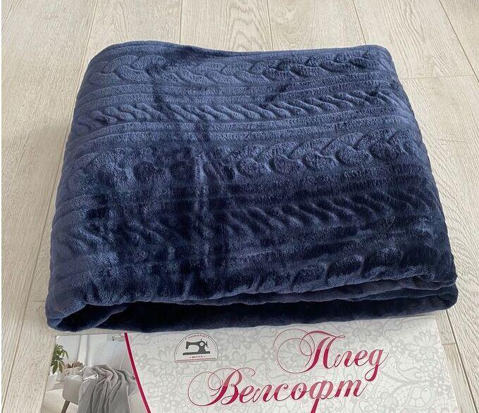 Плед из Велсофта Двуспальный Коса темно-синяя 180*200 см