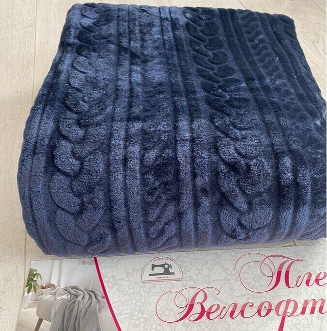Плед из Велсофта Евро Коса темно-синяя 200*220 см