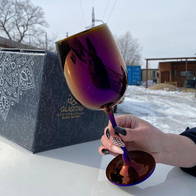 """Набор бокалов Glasstar """"Аллегресс"""" Королевская фуксия  / 3 шт. 420 мл"""