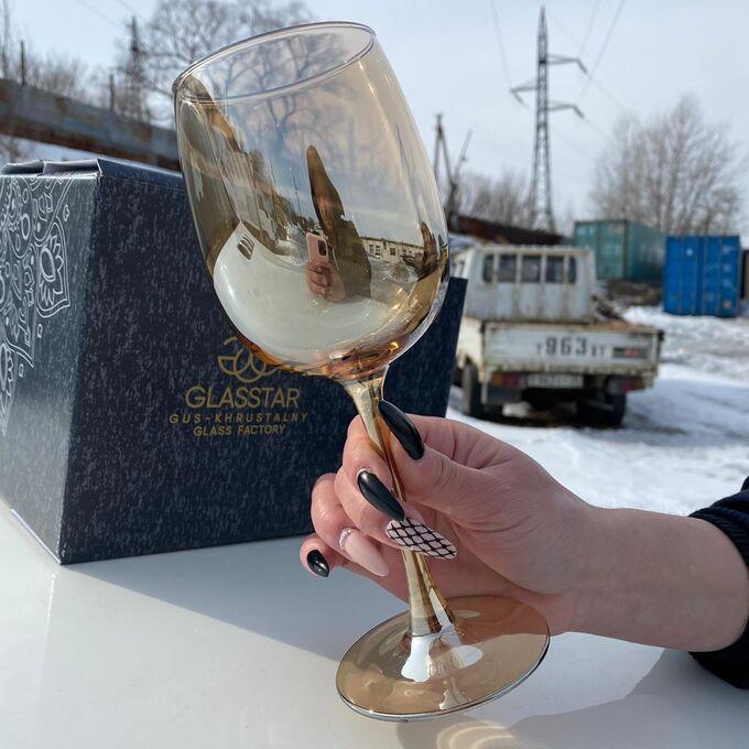 "Набор бокалов Glasstar ""Аллегресс"" Мёд / 3 шт. 420 мл"