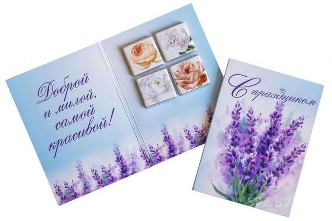 Шоко открытка- С праздником- сирень. Доброй и милой, самой красивой.