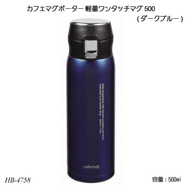 Термокружка PEARL METAL HB-4757/HB-4758/HB-4759/HB-4760