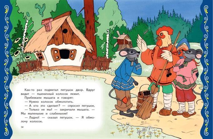 Самые лучшие сказки о животных (с крупными буквами, ил. Ек. и Ел. Здорновых, Т. Фадеевой)