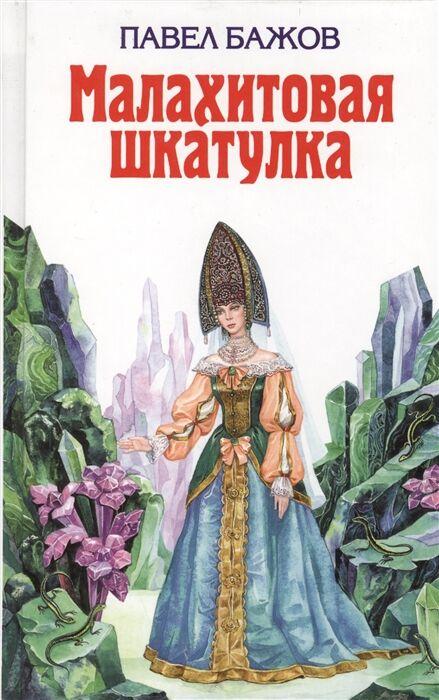 Бажов П.П. Малахитовая шкатулка (ил. Т. Ляхович)
