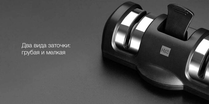 Точилка для ножей Xiaomi Huo Hou Knife Sharpener