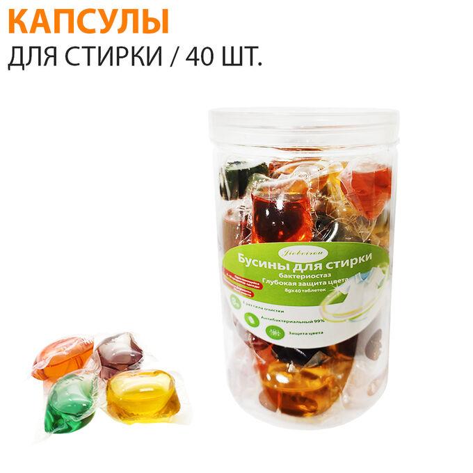 Антибактериальные капсулы для стирки / 40 шт.