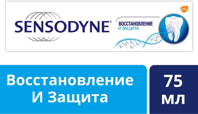 Sensodyne (Сенсодин) з/п Восстановление и защита 75 мл. для чувствительных зубов