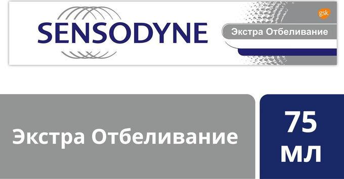 Зубная паста Sensodyne Экстра Отбеливание 75 мл.