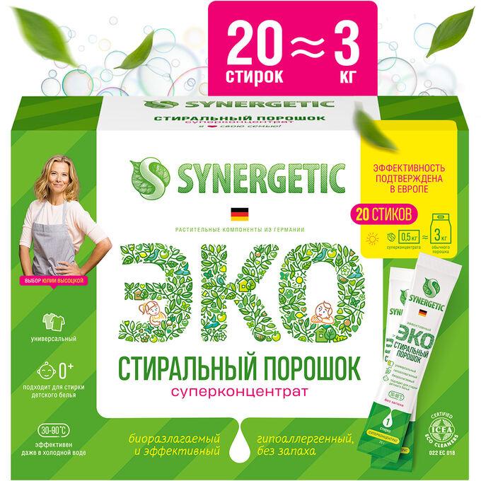 АКЦИЯ -35%!! Синергетик Биоразлагаемый концентр. универс. гипоаллерг. порошок для стирки (20 стирок)