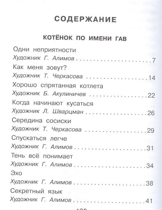 Остер Г.Б. Самые любимые сказки