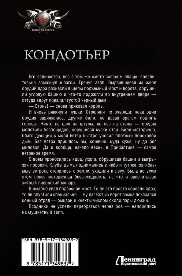 Посняков А.А. Кондотьер