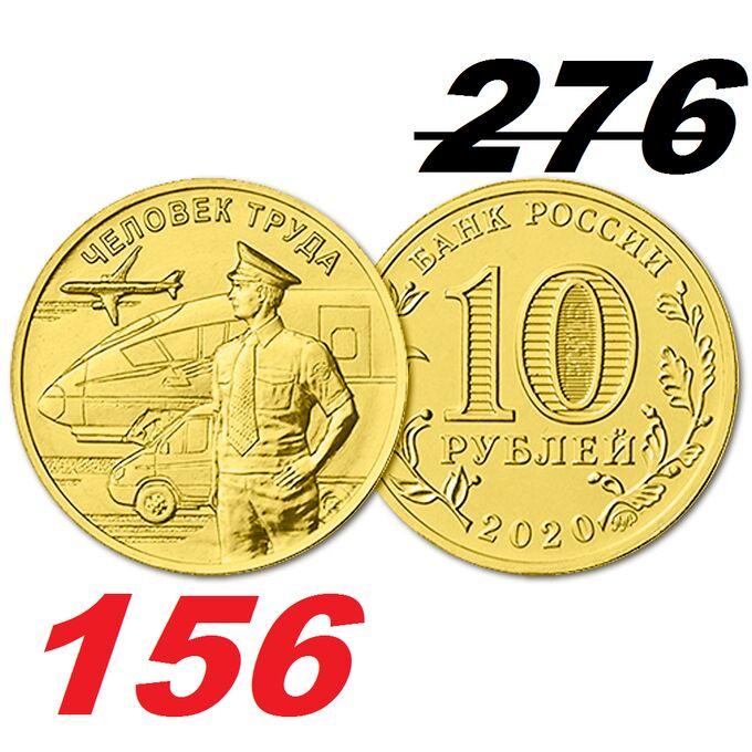10 рублей 2020 года Человек труда: Работник Транспортной сферы