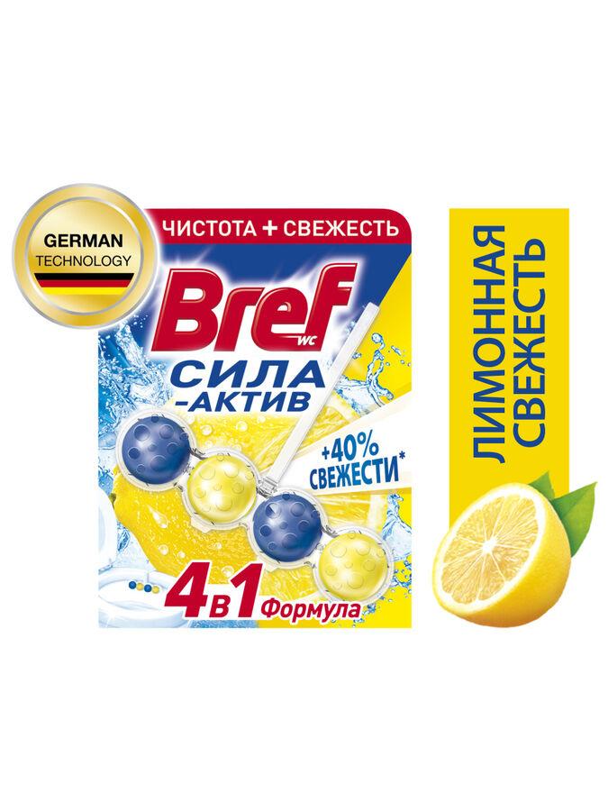БРЕФ 50гр шарики Сила Актив Лим.св.